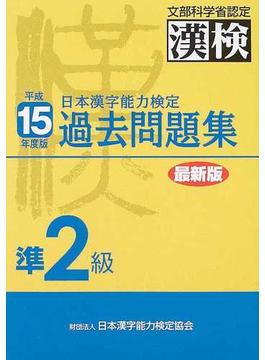 日本漢字能力検定過去問題集準2級 平成15年度版