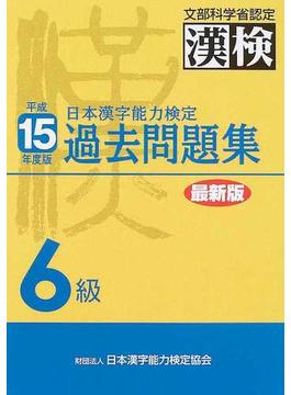 日本漢字能力検定過去問題集6級 平成15年度版