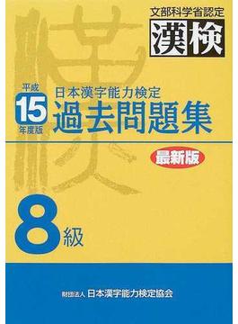 日本漢字能力検定過去問題集8級 平成15年度版