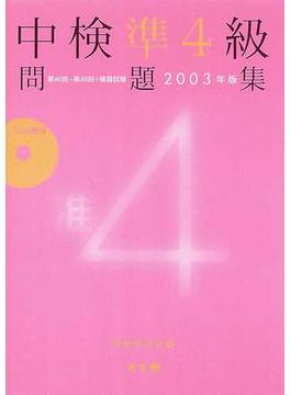 中検準4級問題集 2003年版