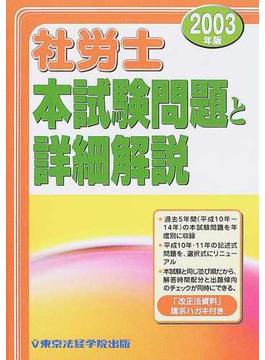 社労士本試験問題と詳細解説 2003年版