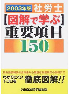 社労士図解で学ぶ重要項目150 2003年版