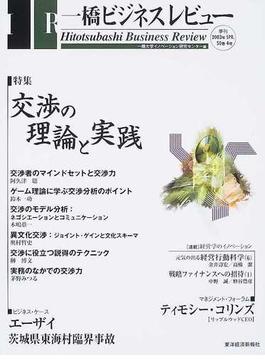 一橋ビジネスレビュー 50巻4号(2003年SPR.) 交渉の理論と実践