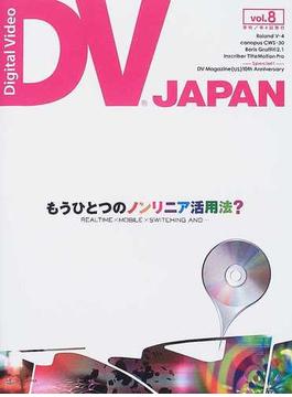 DVジャパン Vol.8 特集・もうひとつのノンリニア活用法