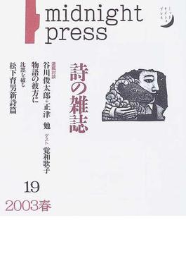 季刊詩の雑誌 Midnight press No.19(2003春)