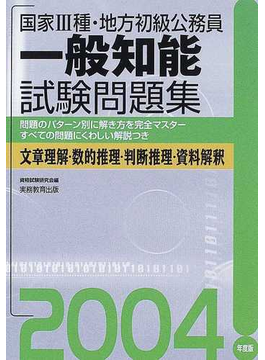 国家Ⅲ種・地方初級公務員一般知能試験問題集 2004年度版