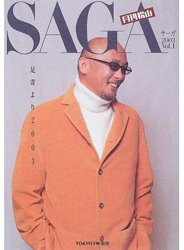 サーガ 月刊松山 2003Vol.1 足寄より2003