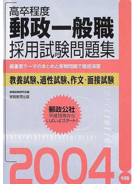 高卒程度郵政一般職採用試験問題集 2004年度版