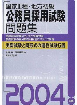 国家Ⅲ種・地方初級公務員採用試験問題集 2004年度版