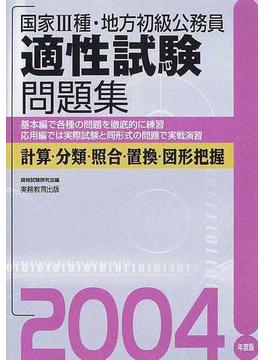国家Ⅲ種・地方初級公務員適性試験問題集 2004年度版