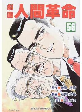 劇画人間革命 56