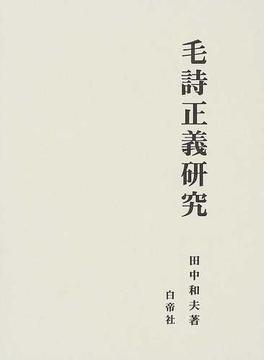 毛詩正義研究