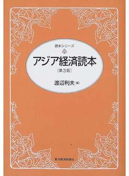アジア経済読本 第3版