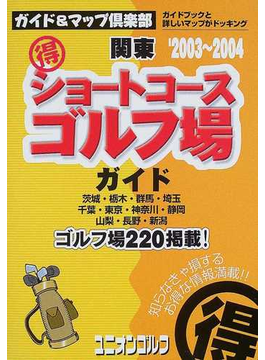 関東得ショートコースゴルフ場ガイド 2003〜2004年版