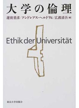 大学の倫理