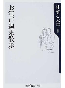 お江戸週末散歩(角川oneテーマ21)
