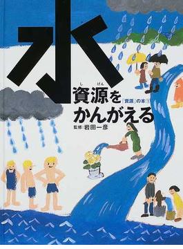 「資源」の本 1 水資源をかんがえる