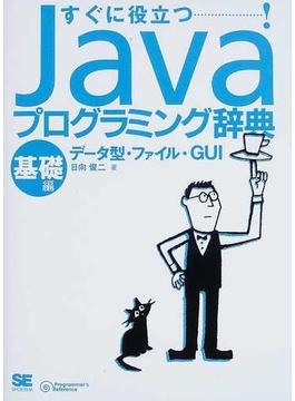 Javaプログラミング辞典 すぐに役立つ! 基礎編 データ型・ファイル・GUI