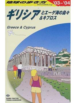 地球の歩き方 '03〜'04 A24 ギリシアとエーゲ海の島々&キプロス