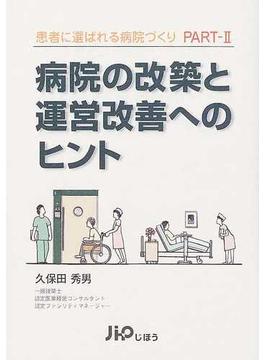 病院の改築と運営改善へのヒント 患者に選ばれる病院づくり Part2