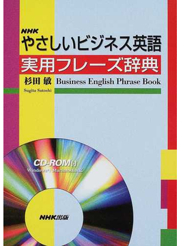 NHKやさしいビジネス英語実用フレーズ辞典