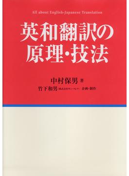 英和翻訳の原理・技法