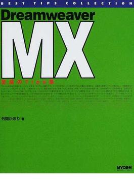 Dreamweaver MX至高のTips集