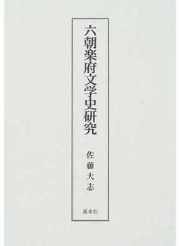 六朝楽府文学史研究