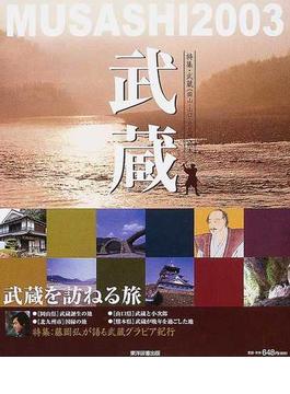 特集・武蔵 Musashi2003 武蔵を訪ねる旅 岡山・山口・北九州・熊本