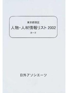 東京都港区人物・人材情報リスト 2002−1 あ〜さ