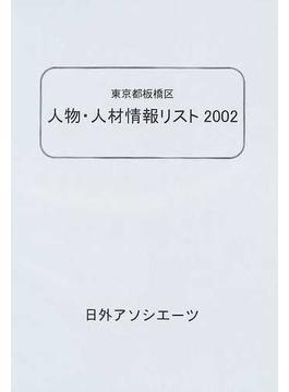 東京都板橋区人物・人材情報リスト 2002