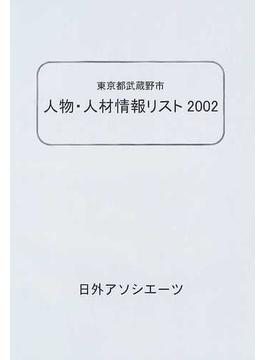 東京都武蔵野市人物・人材情報リスト 2002