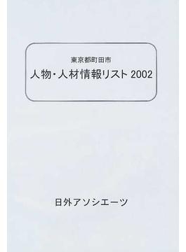東京都町田市人物・人材情報リスト 2002