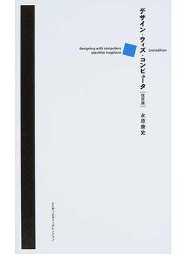 デザイン・ウィズ・コンピュータ 改訂版