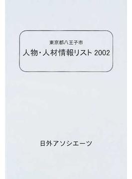 東京都八王子市人物・人材情報リスト 2002