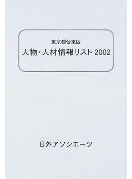 東京都台東区人物・人材情報リスト 2002