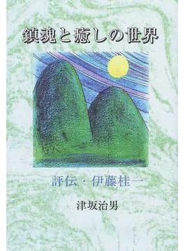鎮魂と癒しの世界 評伝・伊藤桂一