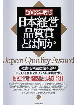 日本経営品質賞とは何か 2003年度版