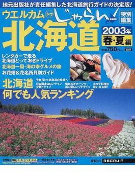 ウエルカムトゥ北海道 2003年春・夏編