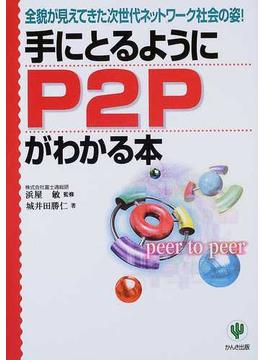 手にとるようにP2Pがわかる本 全貌が見えてきた次世代ネットワーク社会の姿!