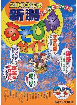子どもとでかける新潟あそび場ガイド 2003年版