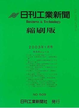 日刊工業新聞縮刷版 2003年1月号