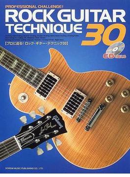 プロに迫る!ロック・ギター・テクニック30