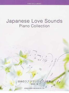 日本のラブ・サウンズ・ピアノ曲集