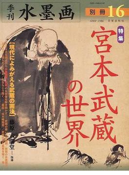 季刊水墨画 別冊16 特集・宮本武蔵の世界