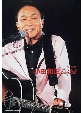 小田和正Songbook ギター弾き語り