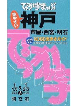 でっか字まっぷ神戸 芦屋・西宮・明石