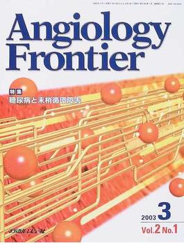 Angiology Frontier Vol.2No.1(2003.3) 特集糖尿病と末梢循環障害