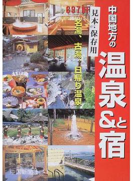 中国地方の温泉&宿 2003