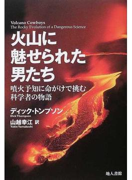 火山に魅せられた男たち 噴火予知に命がけで挑む科学者の物語
